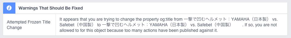 ヘルメット:YAMAHA(日本製) vs. Safebet(中国製)警告