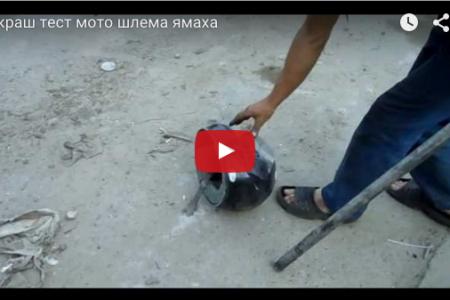 一撃で凹むヘルメット:YAMAHA vs. Safebet