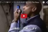 ラップで機内アナウンス 〜The Rapping Flight Attendant〜